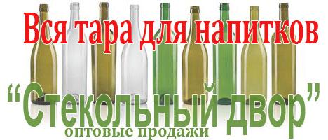 """""""Стекольный двор"""""""