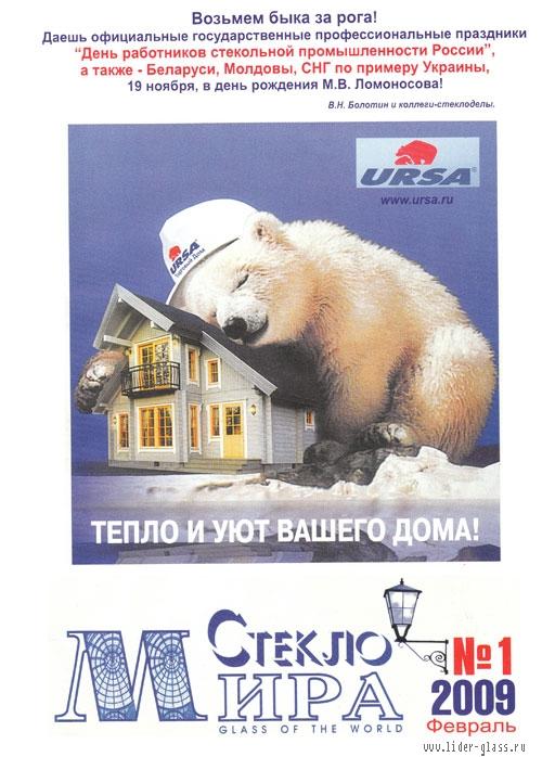 Стекло мира 2009 №1
