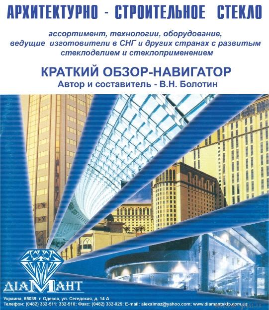 Архитектурно-строительное СТЕКЛО