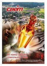 Журнал Стекло Мира 6-7 2010